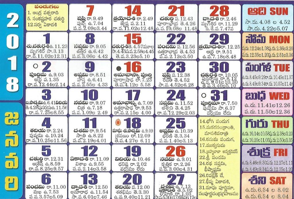 August Calendar 2018 Hindu Panchang