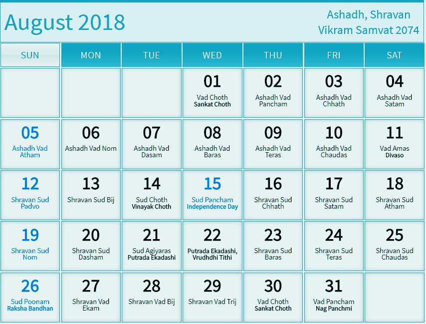 August Calendar 2018 Marathi