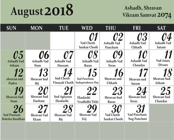 August Calendar 2018 Tamil