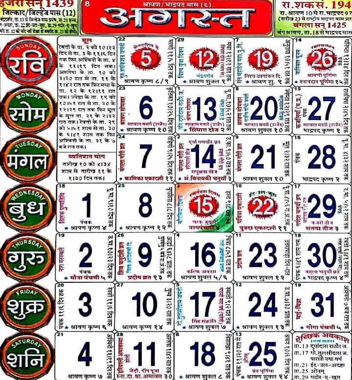 August Calendar 2018 in Marathi