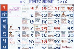Calendar 2018 August Hindu Panchang