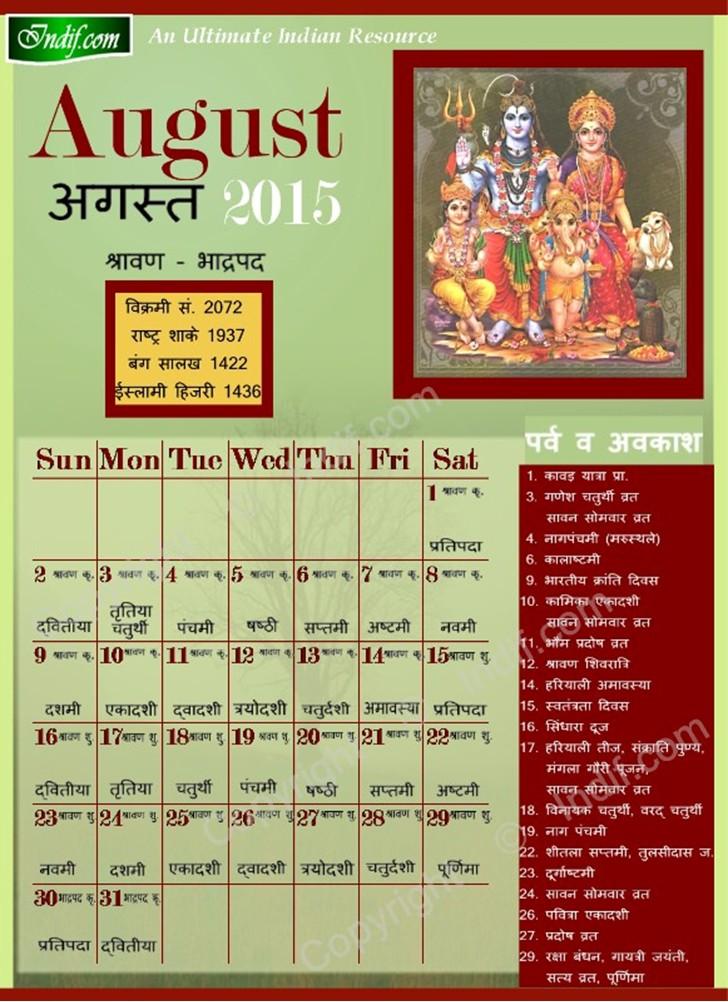 Calendar August 2018 Hindu Panchang