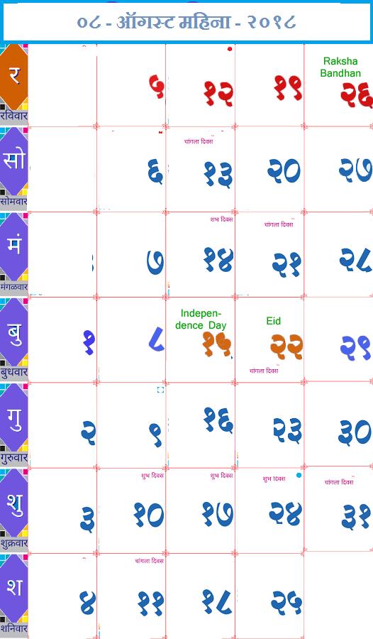 Kalnirnay August 2018 Calendar Marathi