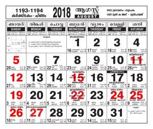 Malayalam Calendar August 2018