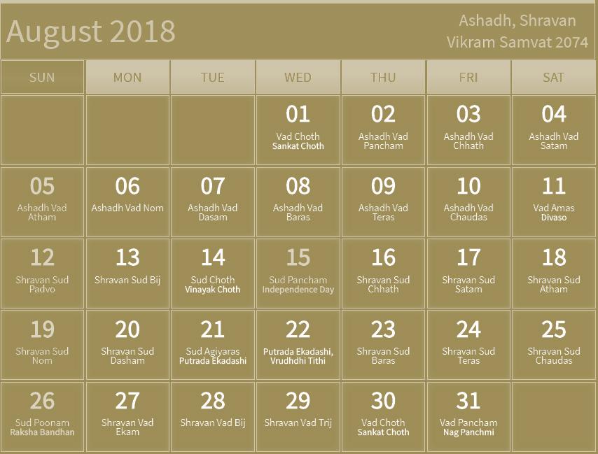 Printable August 2018 Calendar Tamil