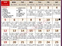 Subhathidi August Telugu Calendar 2018
