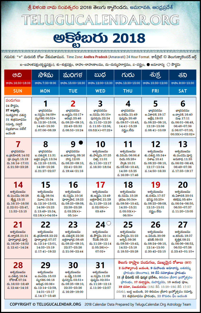 2018 October Calendar Telugu