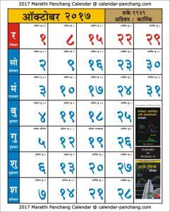 Calendar October 2018 Marathi