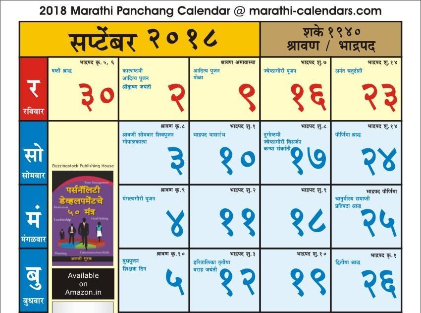 Calendar September 2018 Marathi