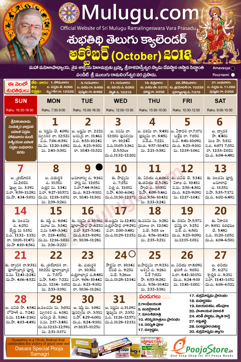 Free October 2018 Calendar Telugu
