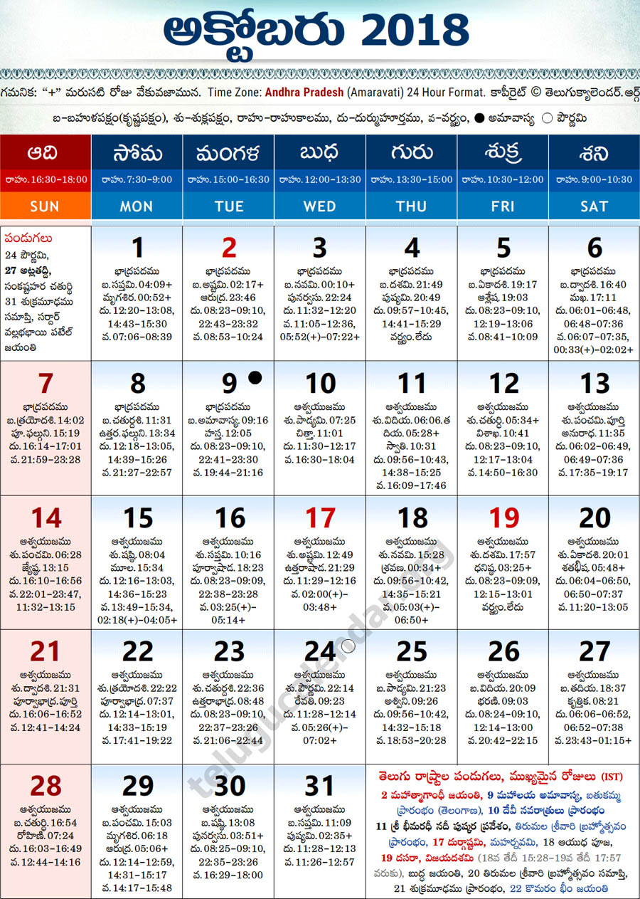 October 2018 Calendar Telugu Printable