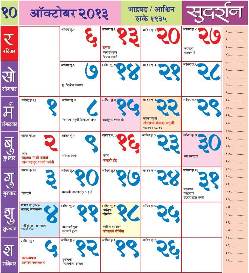 October 2018 Calendar in Marathi