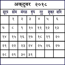 October 2018 Marathi Calendar Printable