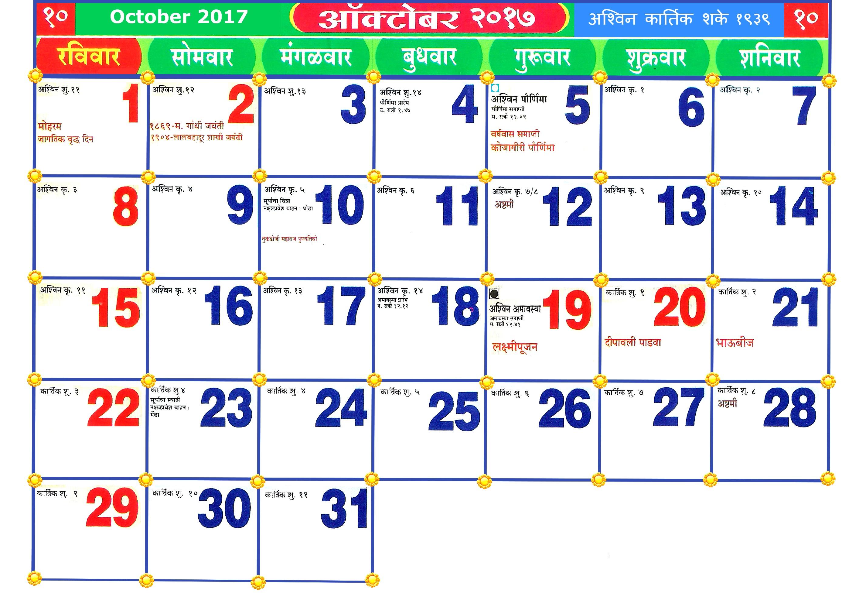 October 2018 Marathi Calendar