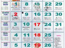 Printable October 2018 Calendar Telugu