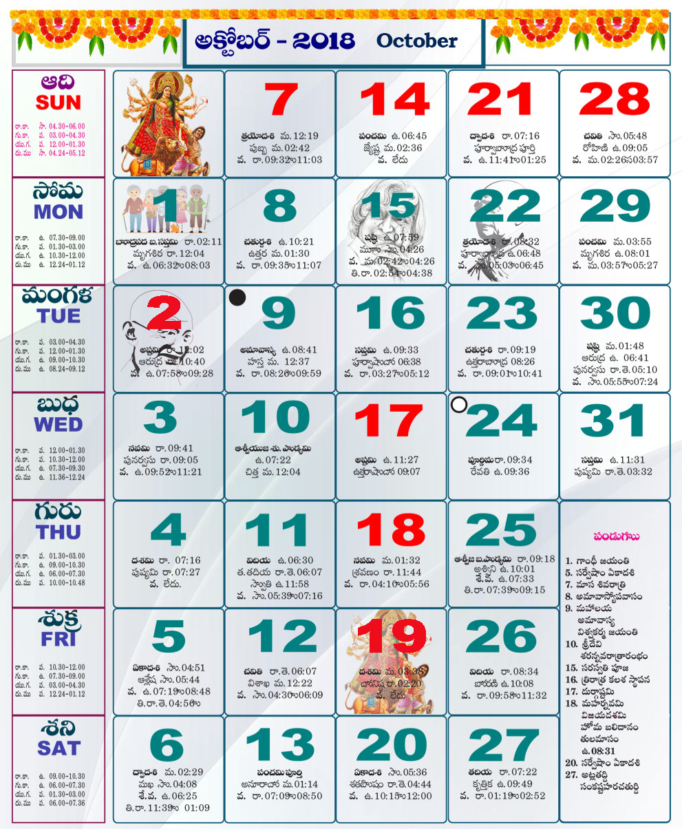 Printable October 2018 Calendar Telugu