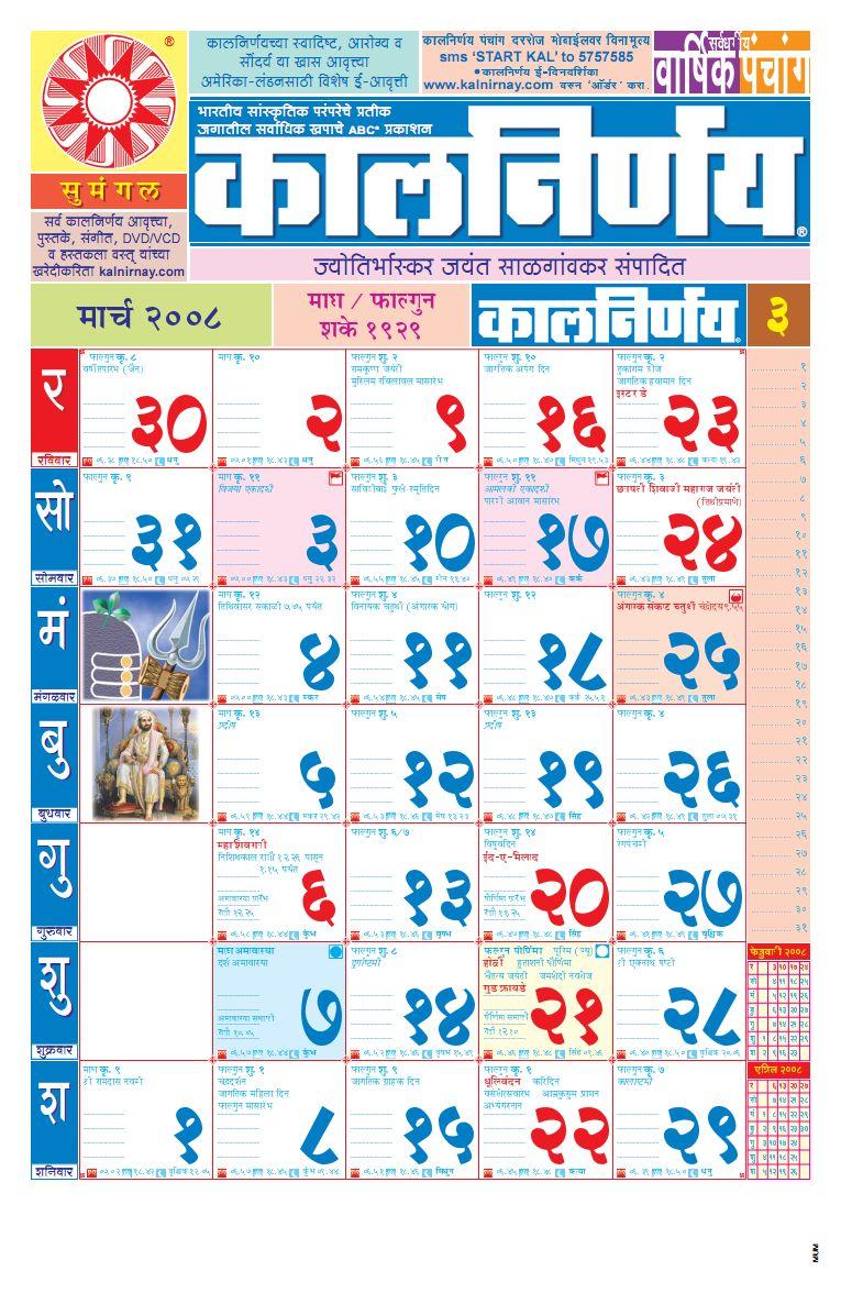 Printable September 2018 Calendar Marathi
