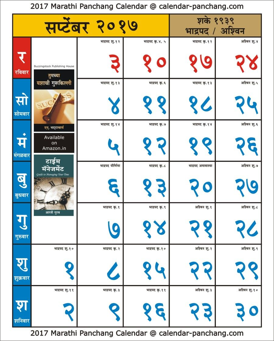 September 2018 Calendar In Marathi