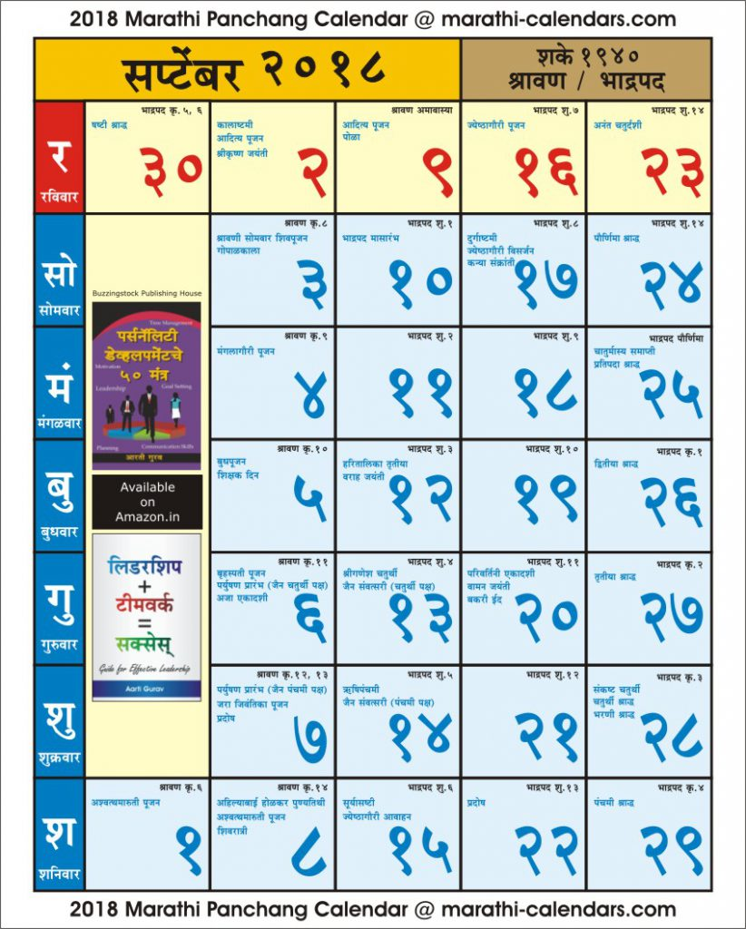 September 2018 Calendar Marathi