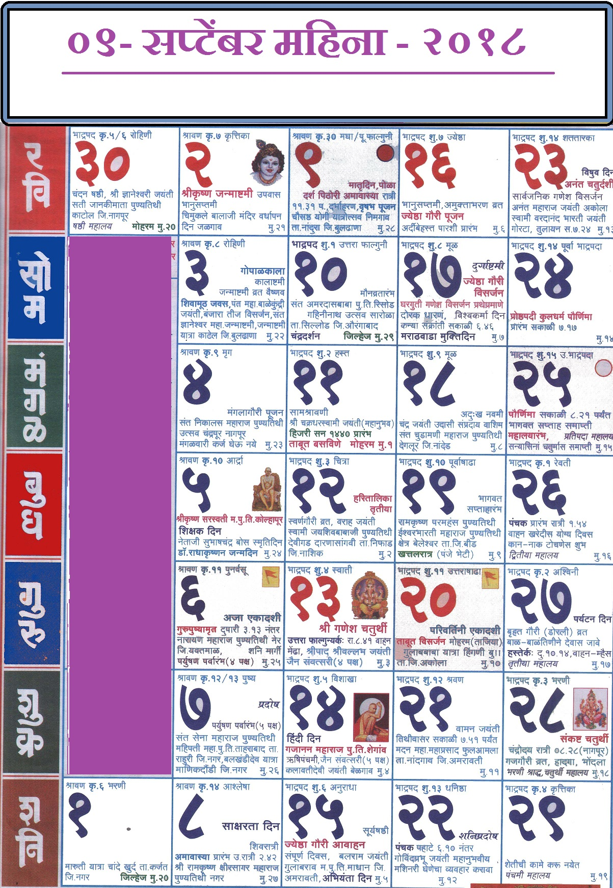 September Month Mahalaxmi Calendar 2018