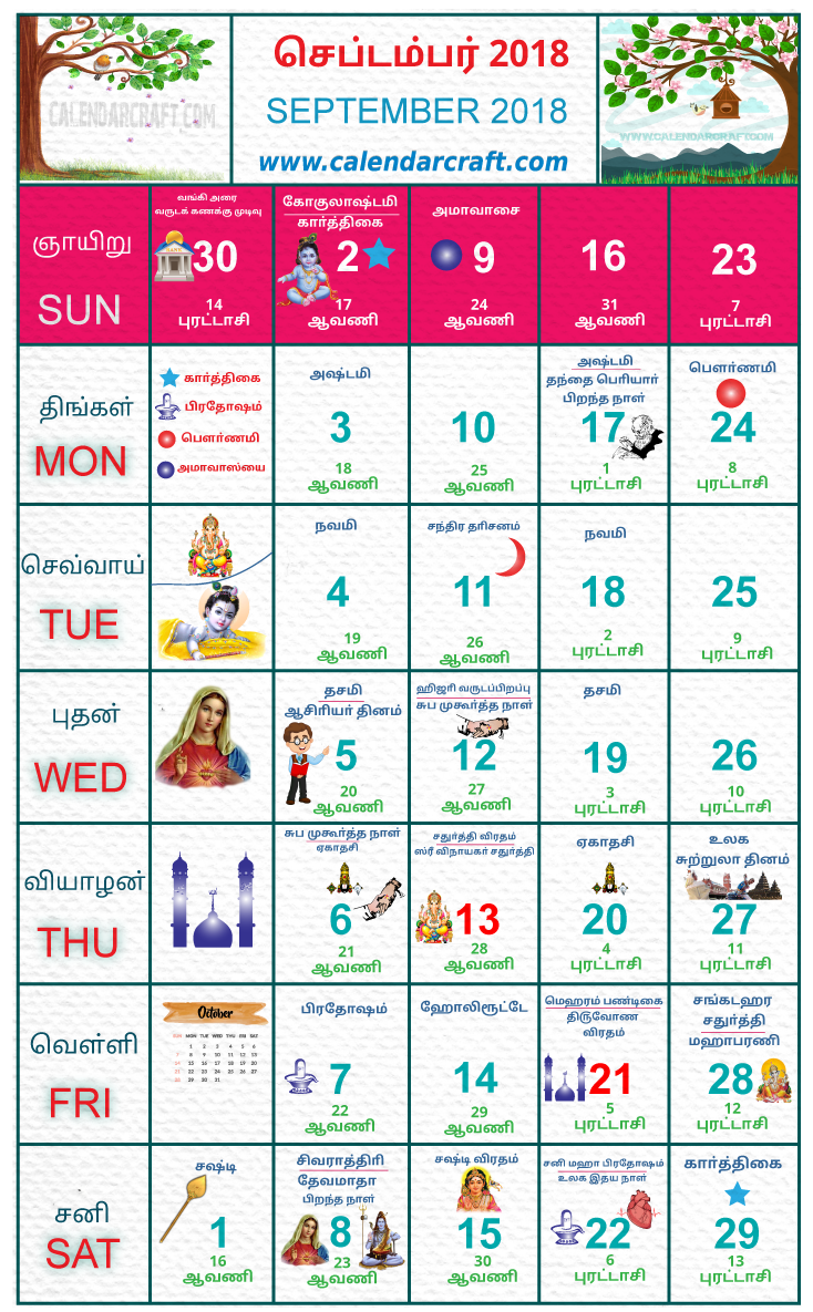 2018 September Calendar Malayalam Printable