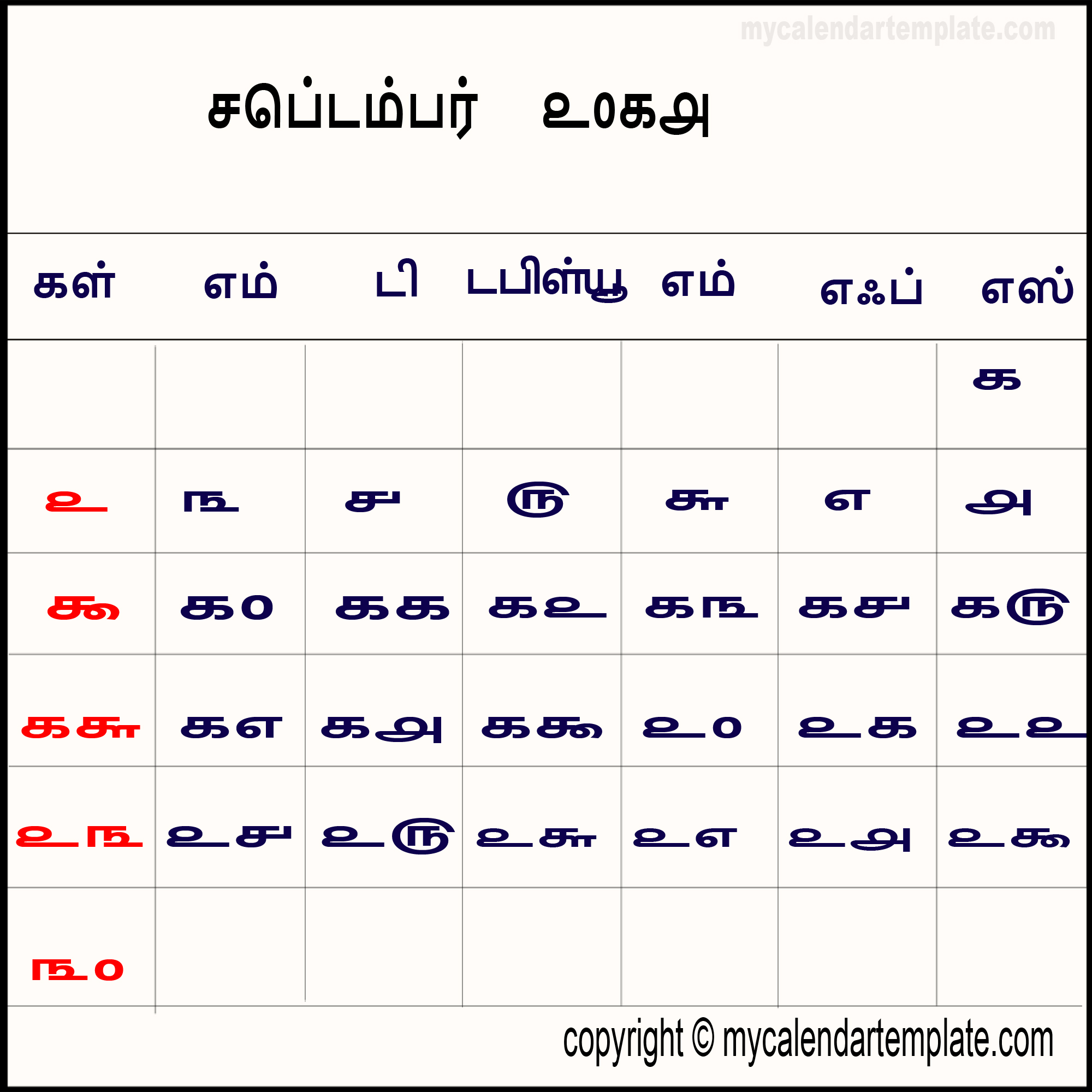 Printable September 2018 Calendar Tamil