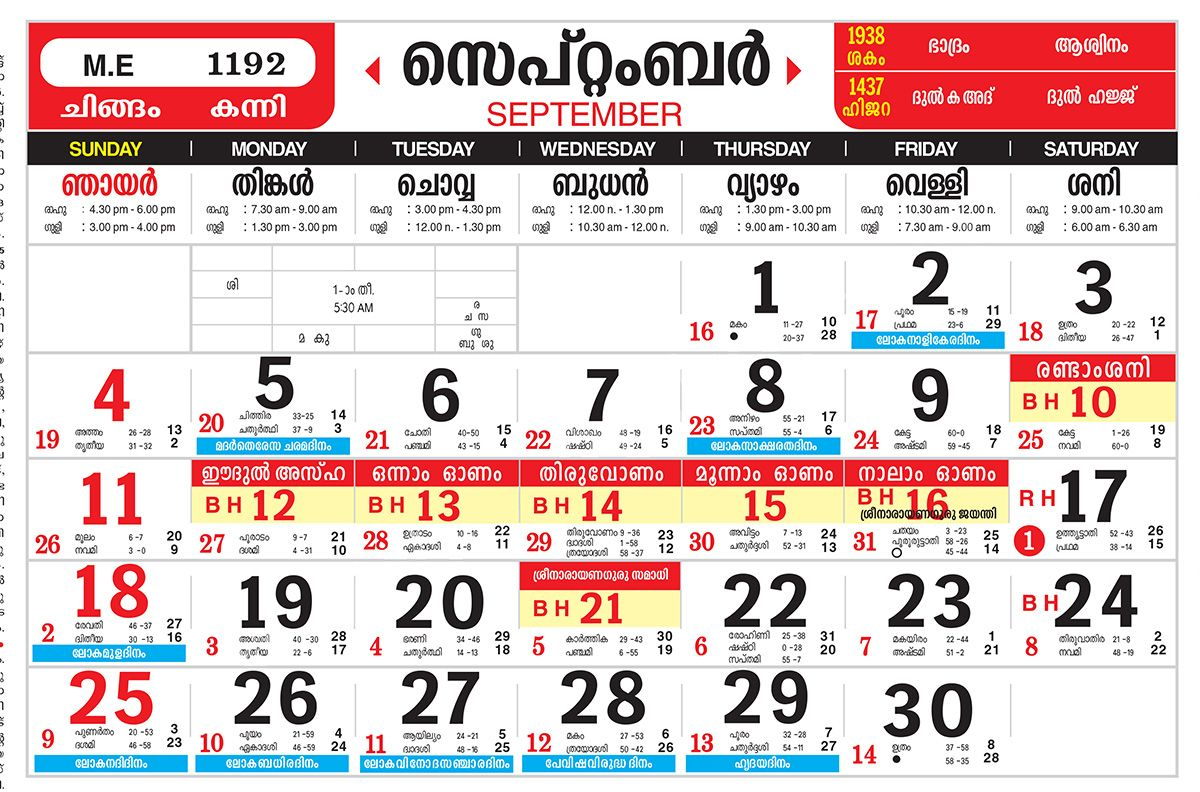 September 2018 Calendar Malayalam