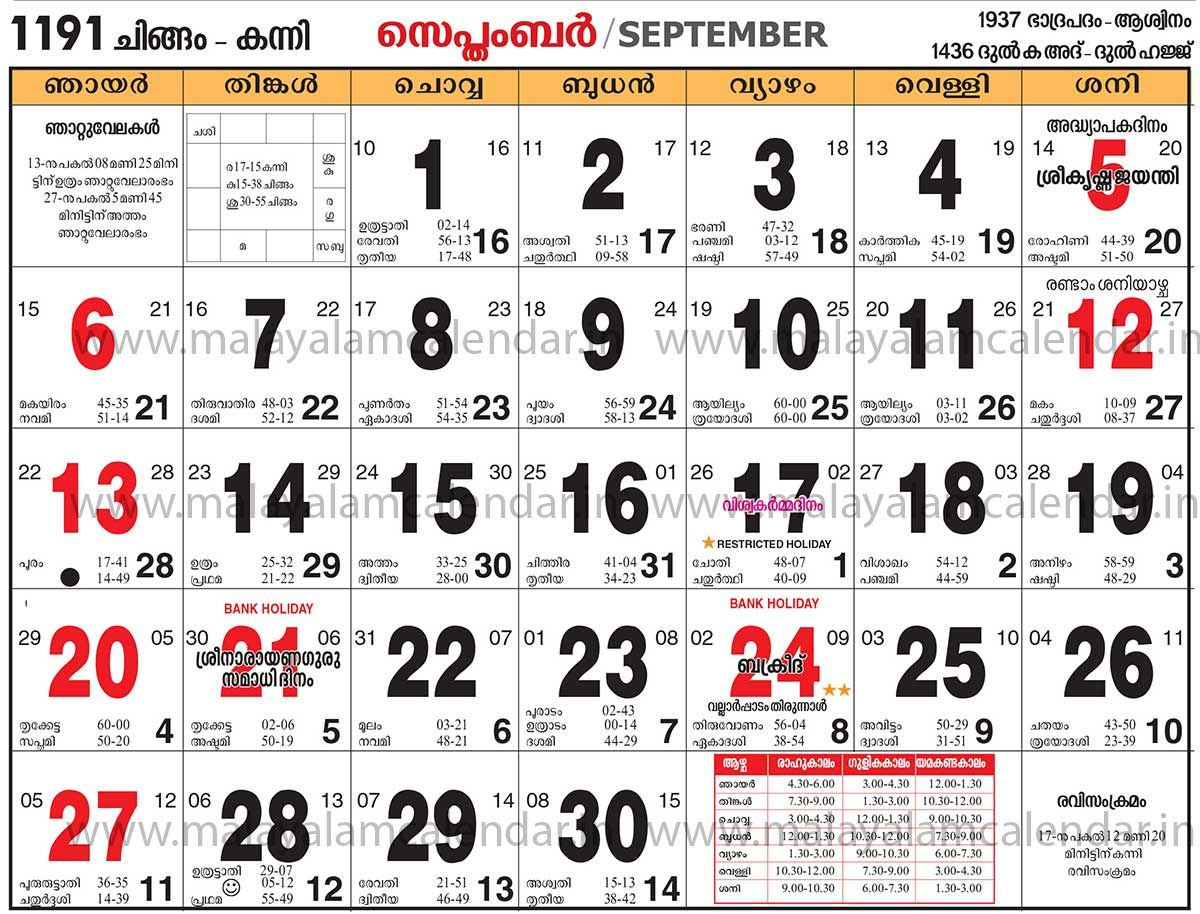 September 2018 Malayalam Calendar