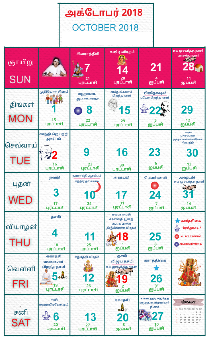 Digital October 2018 Tamil Calendar PDF Print