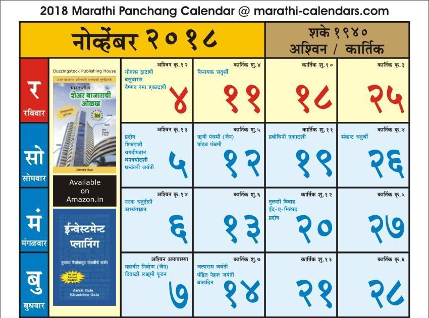 November 2018 Calendar Marathi Panchang