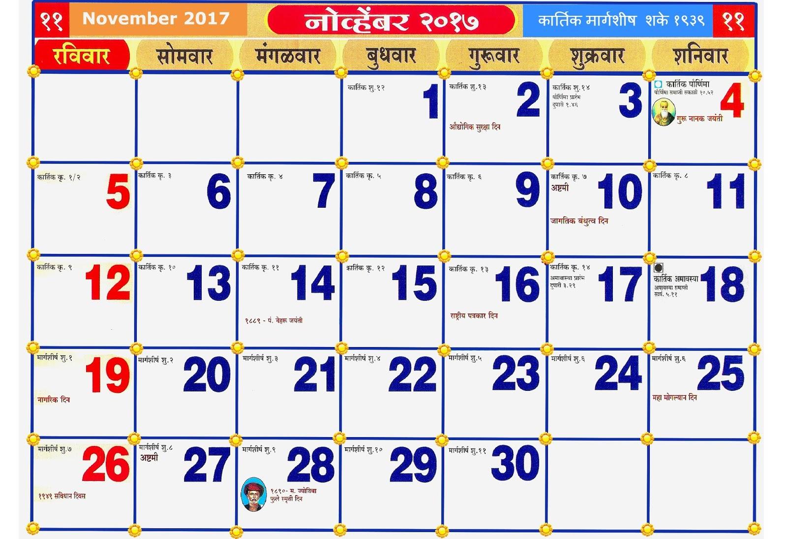 November 2018 Kalnirnay Marathi Calendar