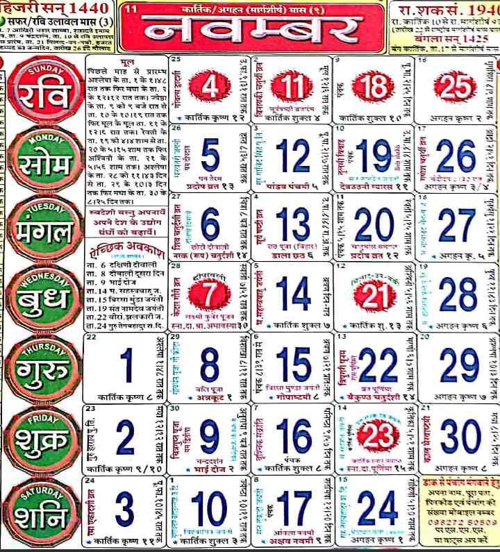 November 2018 Marathi Calendar Hindu Panchang