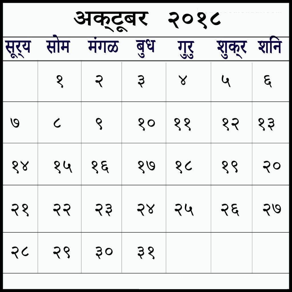 October 2018 Tamil Calendar Word