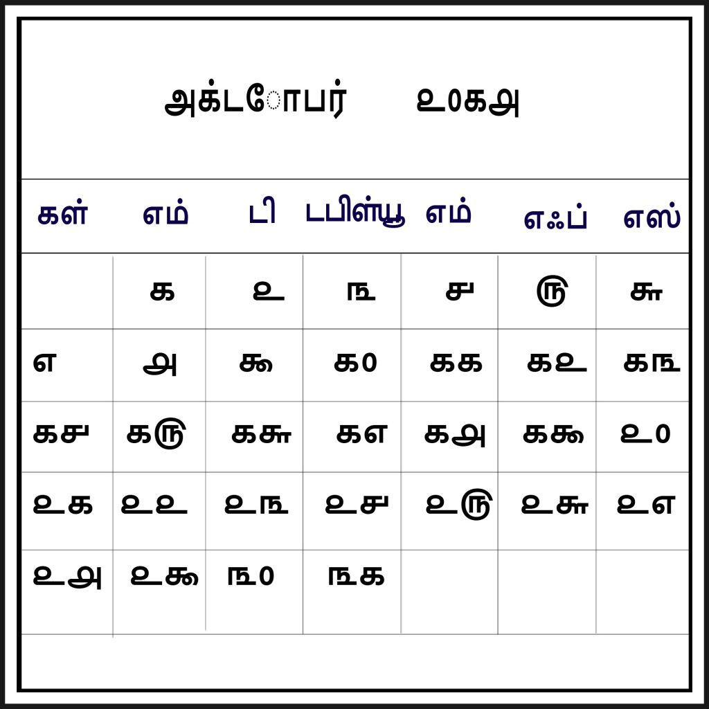 October 2018 Venkatrama Tamil Calendar List
