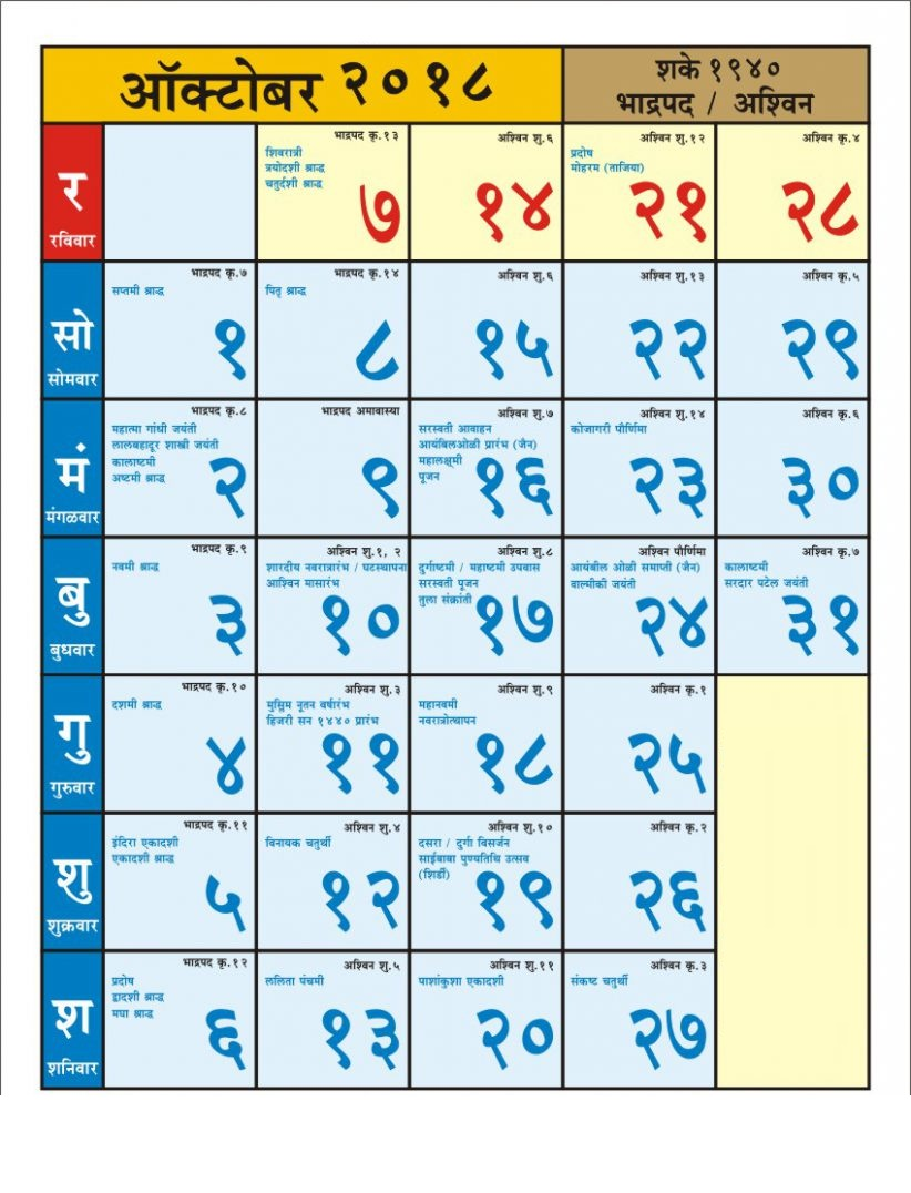 Online Download October 2018 Tamil Calendar