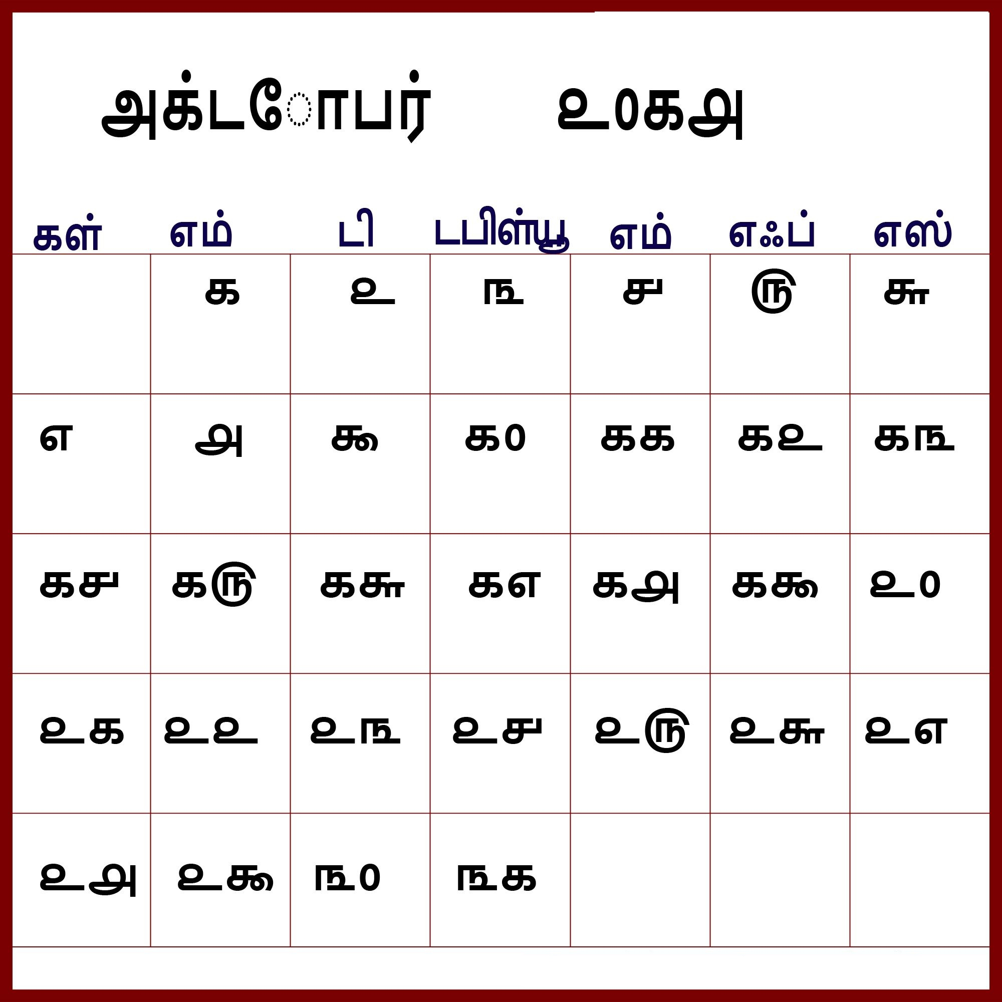 Printable October 2018 Tamil Calendar List