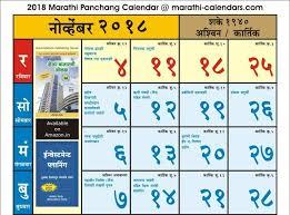 Calendar November 2018 Hindu Panchang