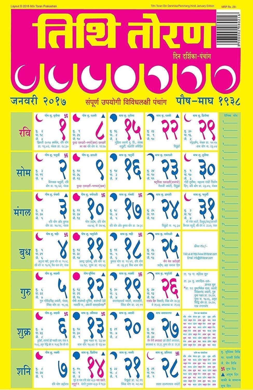 Hindu Panchang November 2018 Calendar Tithi Toran