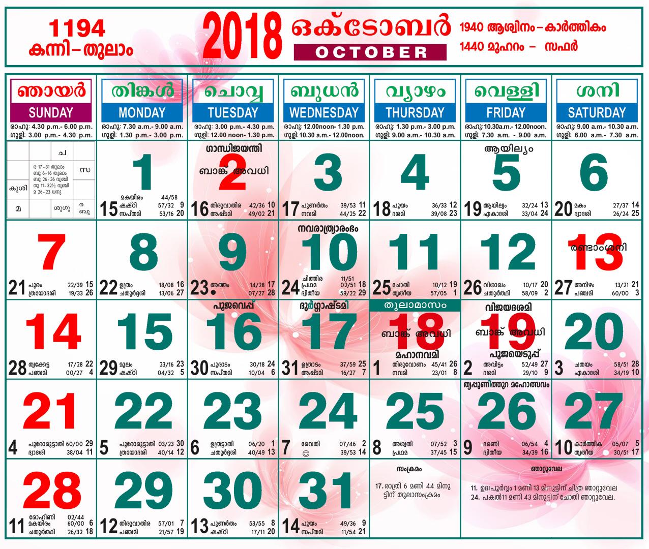 Malayalam Calendar October 2018 Calendar