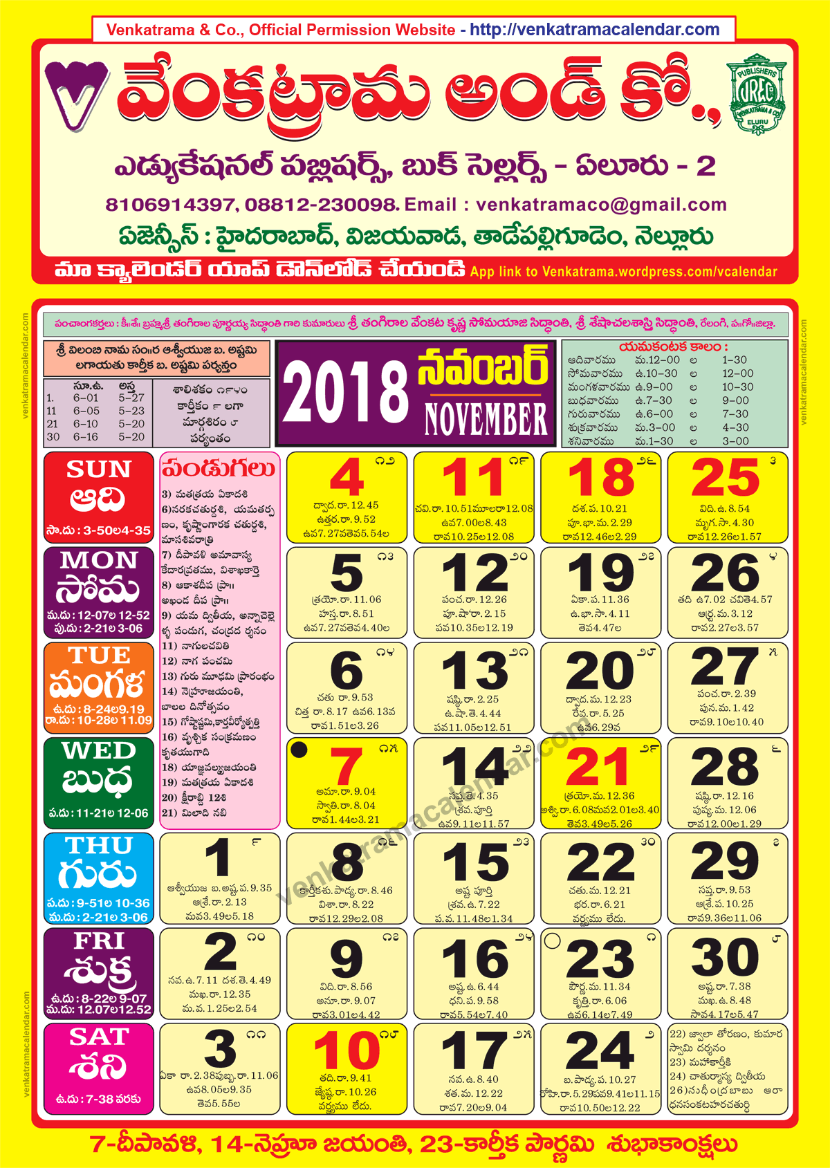 November 2018 Calendar Telugu Printable