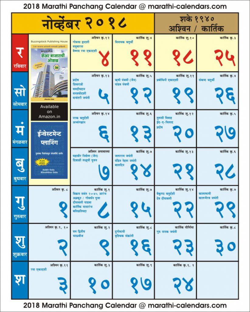 November 2018 Hindu Panchang Calendar