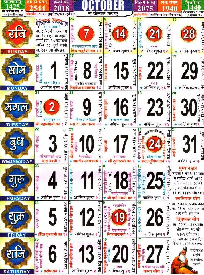 October 2018 Hindu Panchang Calendar