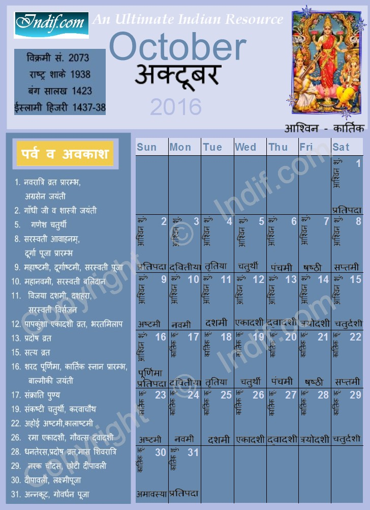 October 2018 Indian Calendar Hindu Panchang