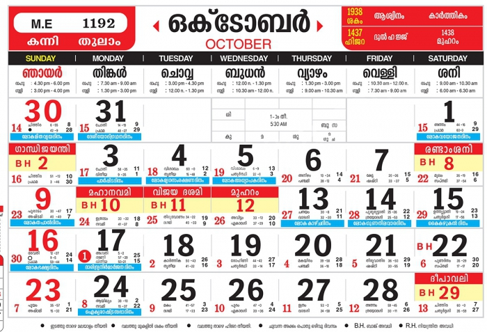 October 2018 Malayalam Calendar
