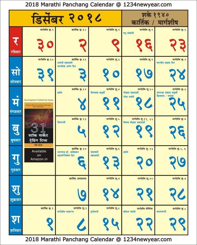December 2018 Calendar Marathi