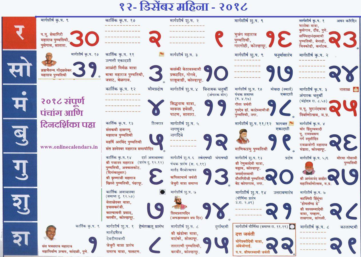 December 2018 Marathi Calendar