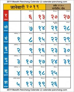 January 2019 Marathi Calendar