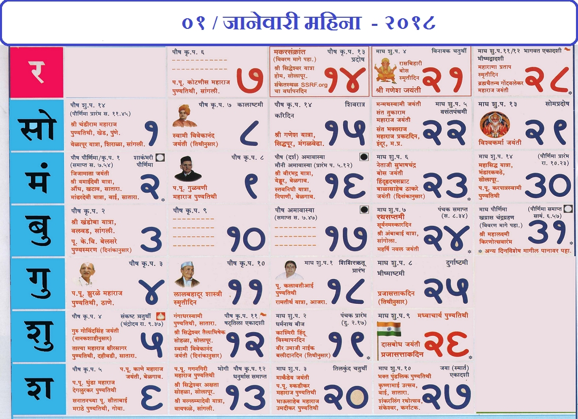Print January 2019 Calendar Marathi