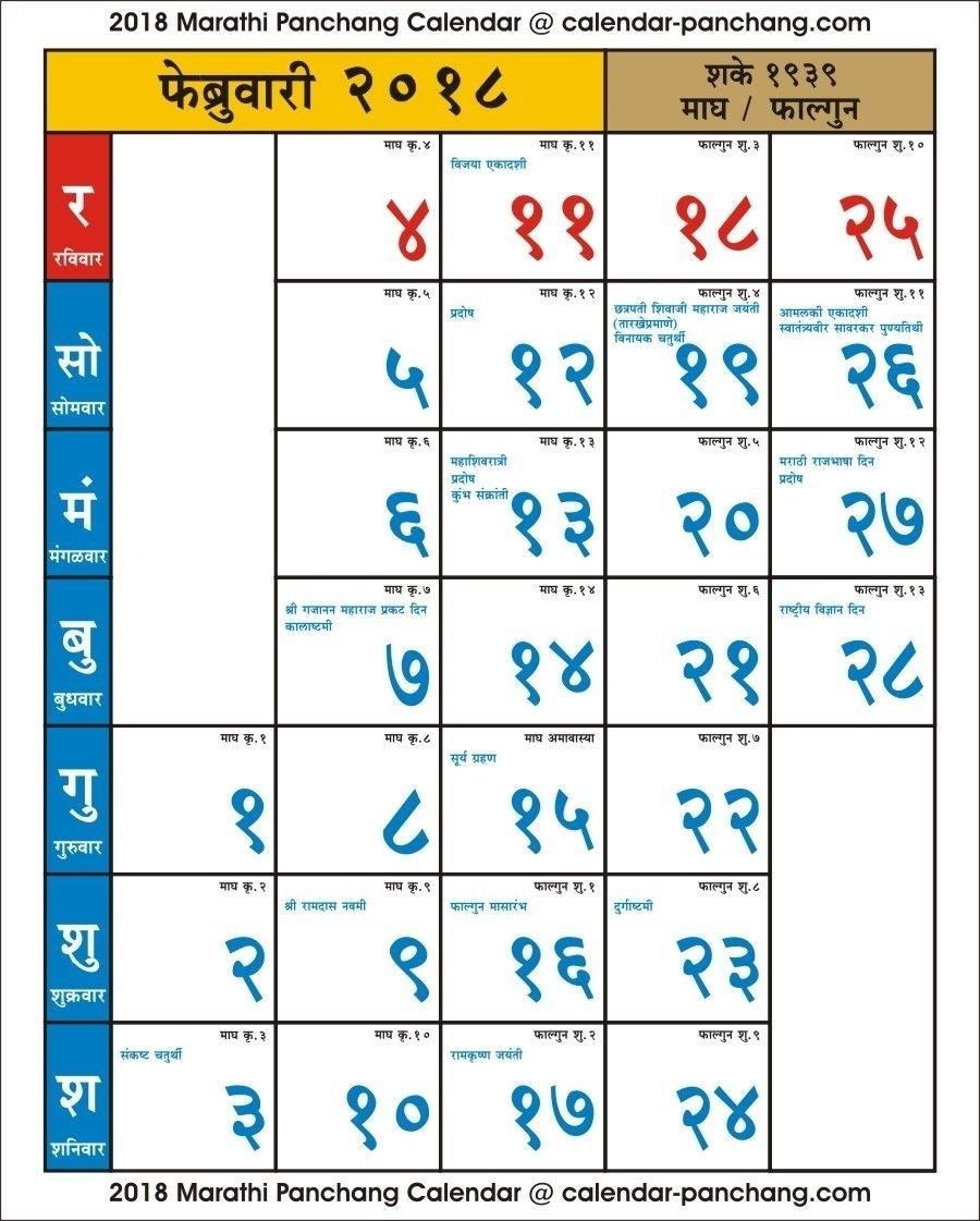 February 2019 Marathi Calendar