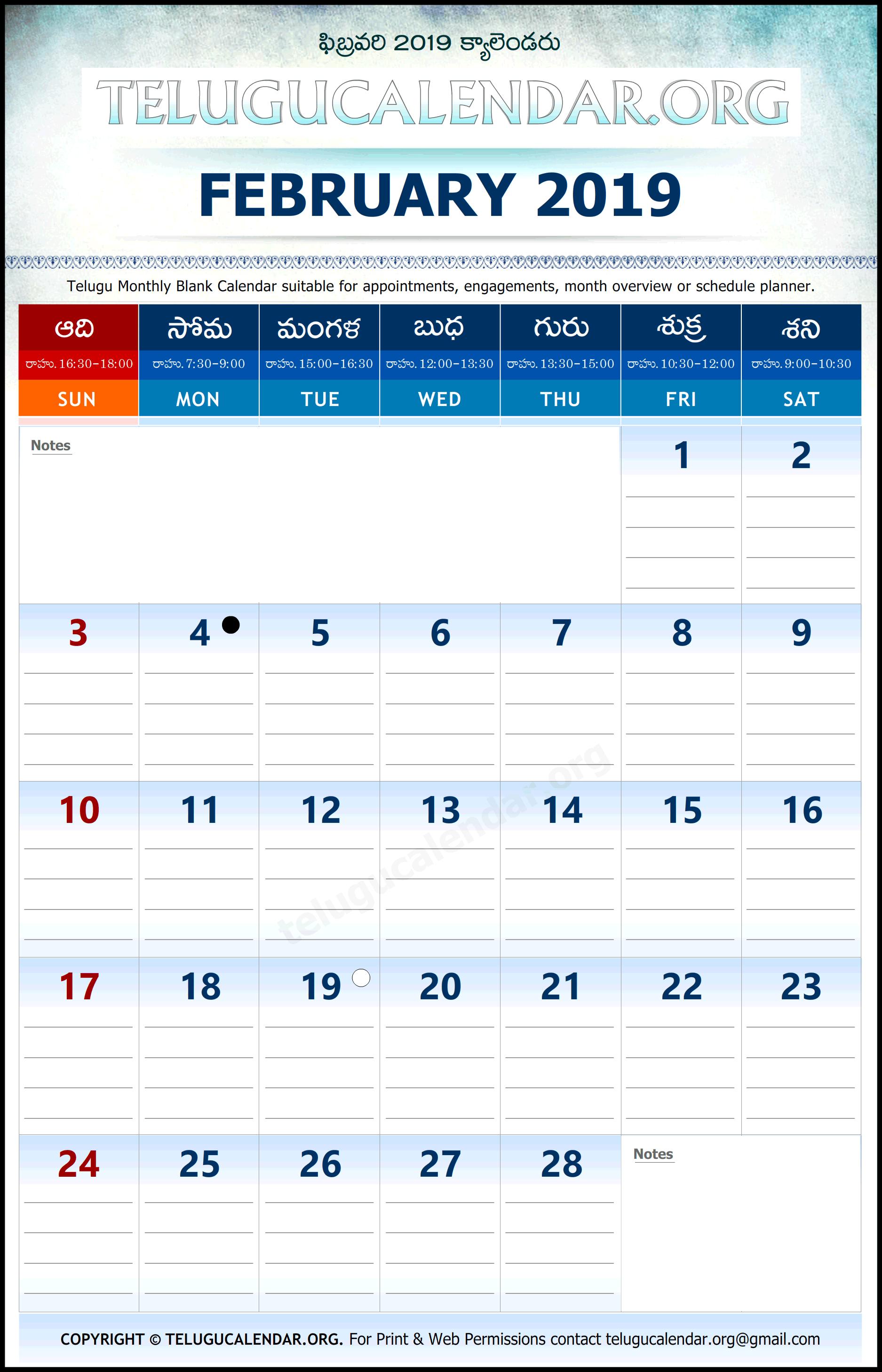 Telugu Calendar 2019 Planner February